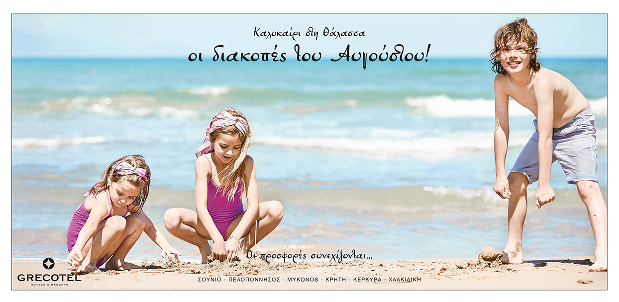 01-summer-august-offers-el