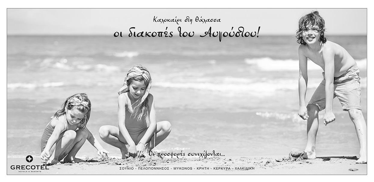 01-summer-august-offers-el-bw
