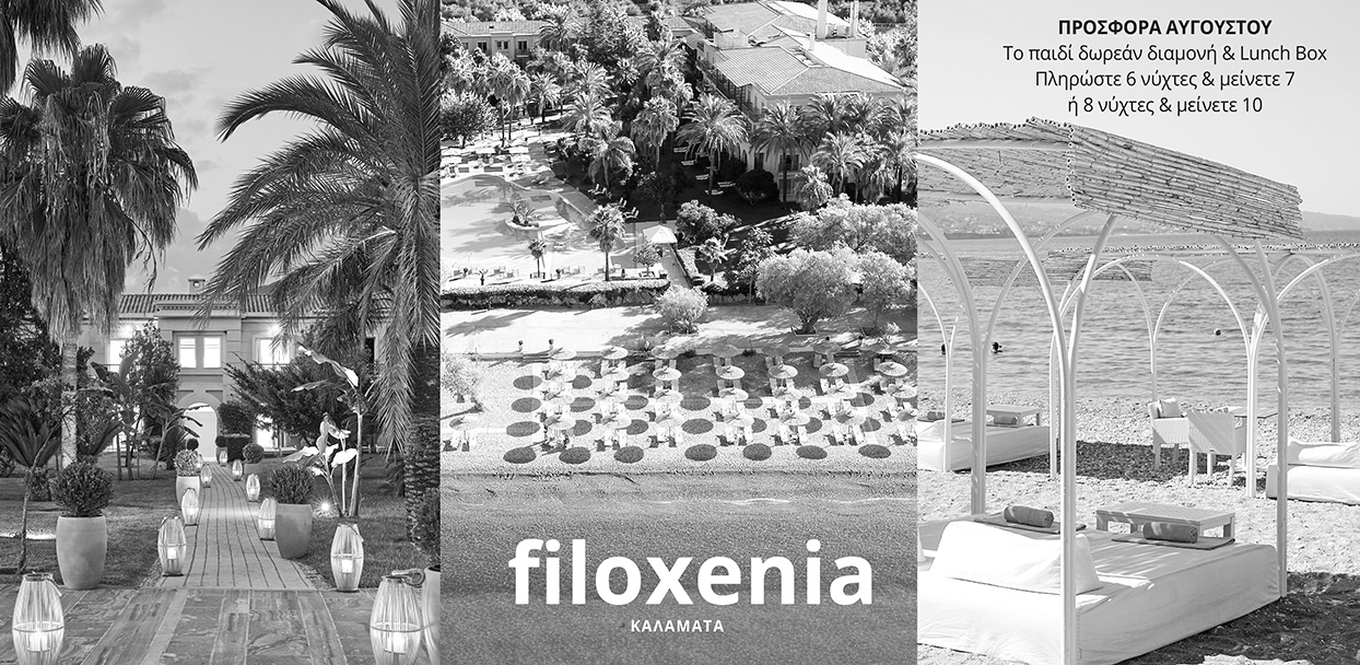 03-filoxenia-kalamata-grecotel-family-resort-el-bw