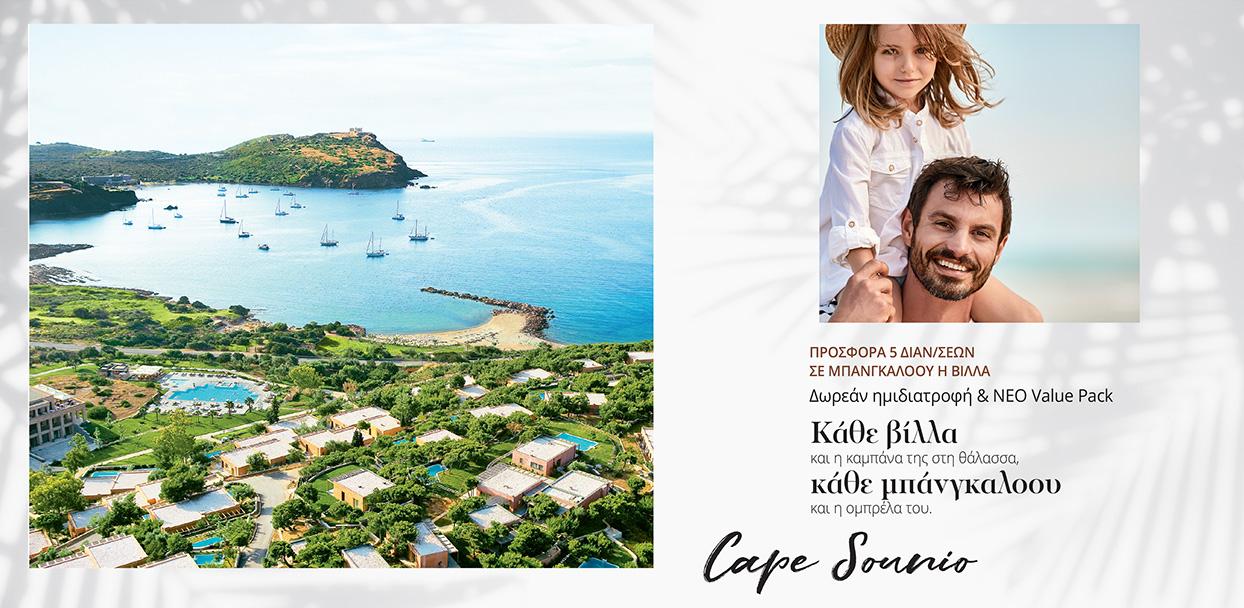 04-cape-sounio-beach-luxury-resort-greece
