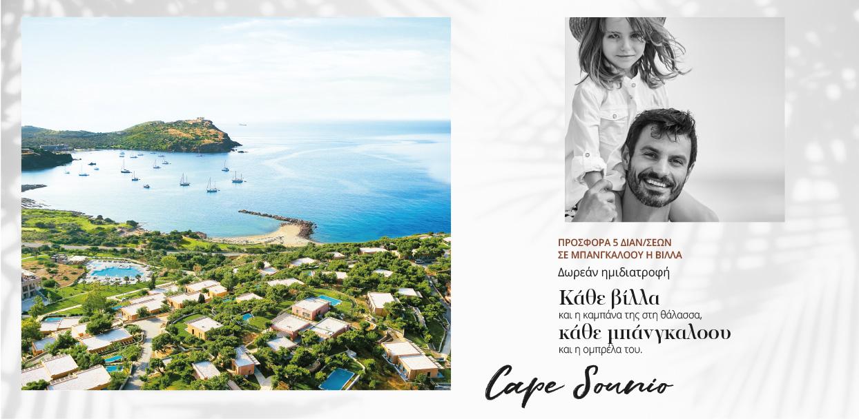 04-cape-sounio-beach-luxury-resort-greece-el
