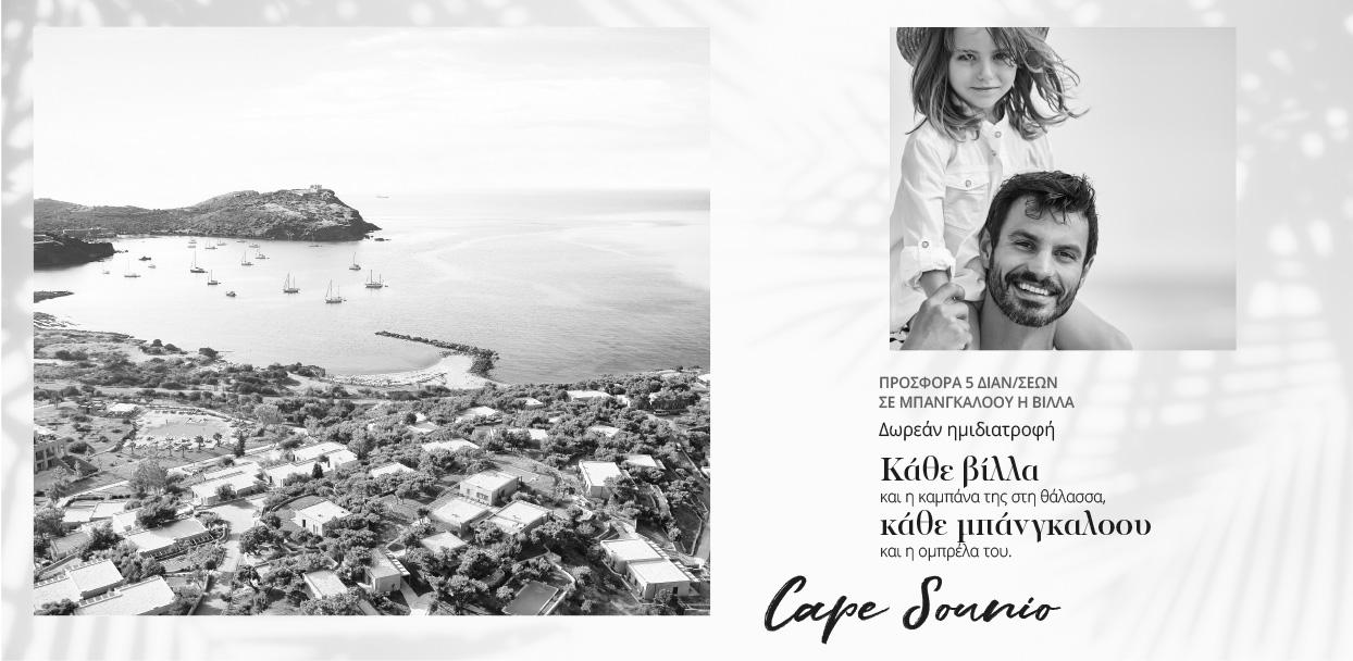 04-cape-sounio-beach-luxury-resort-greece-el-bw