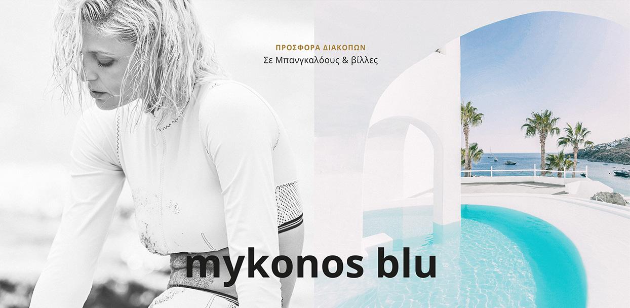 04-mykonos-blu-grecotel-summer-offers-el