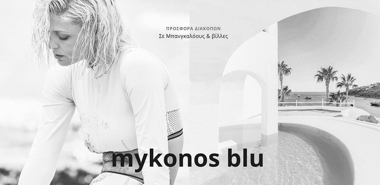 04-mykonos-blu-grecotel-summer-offers-el-bw