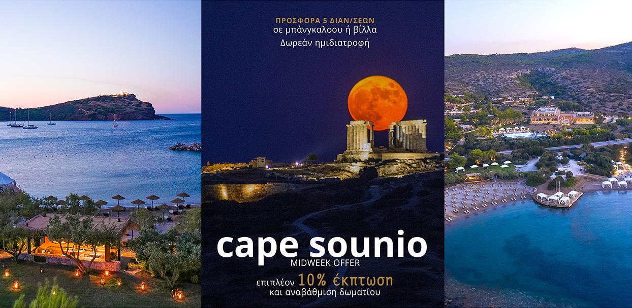 05-cape-sounio-beach-resort-athens-greece-el