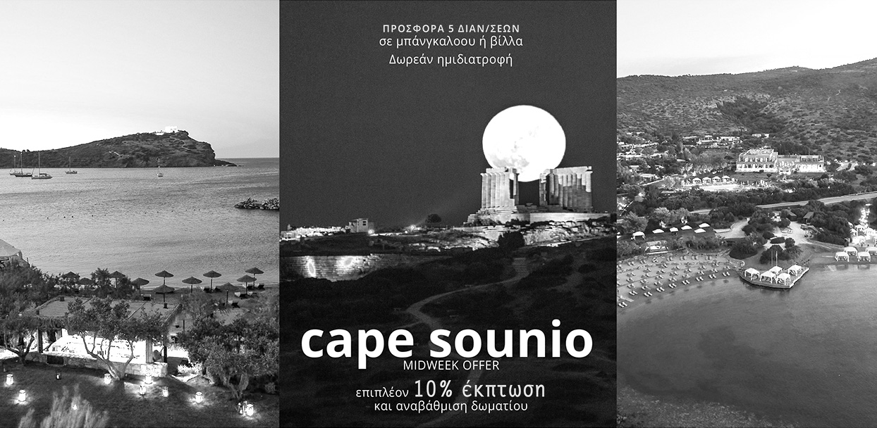 05-cape-sounio-beach-resort-athens-greece-el-bw