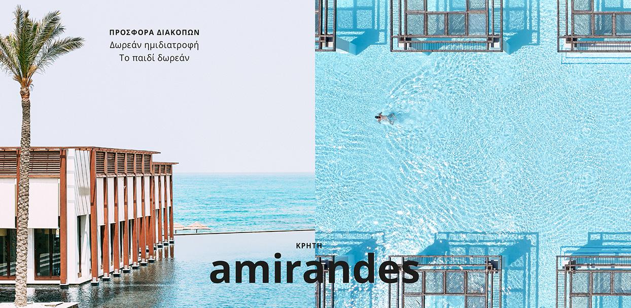 08-amirandes-crete-resort-el