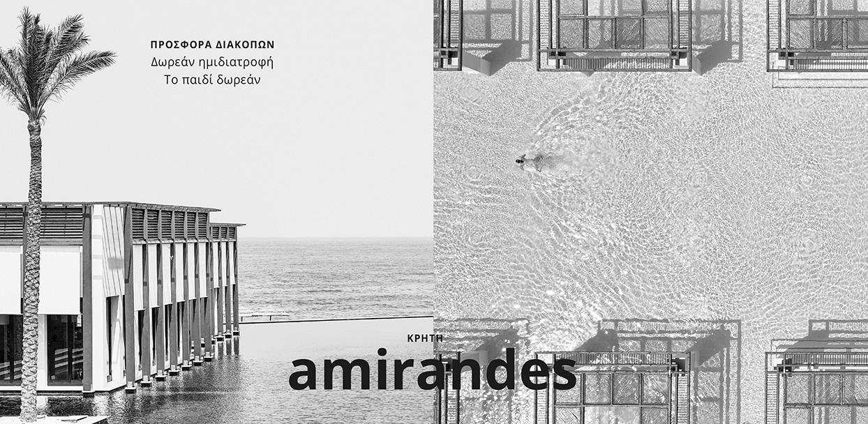 08-amirandes-crete-resort-el-bw