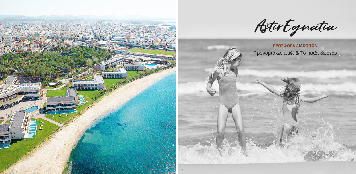 09-astir-egnatia-alexandroupolis-luxury-resort