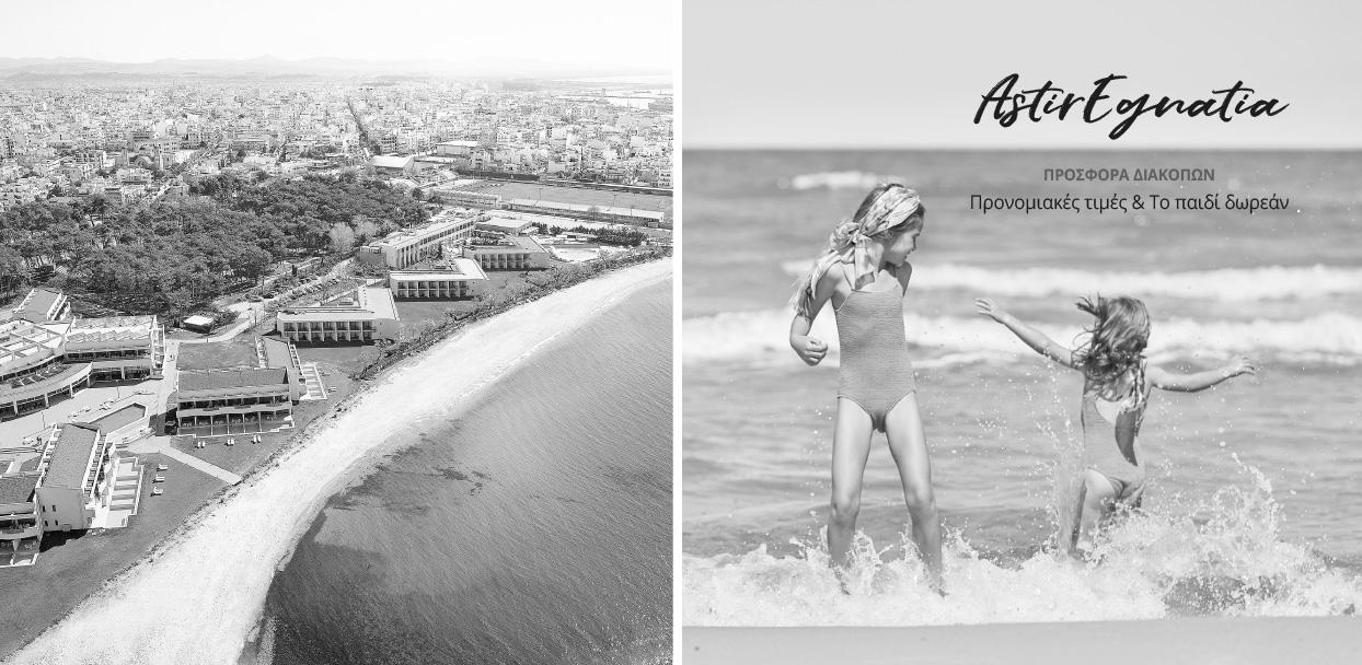 09-astir-egnatia-alexandroupolis-luxury-resort-bw