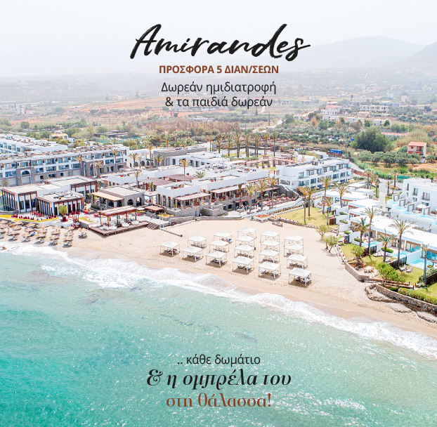 amirandes-grecotel-crete-luxury-resort-el