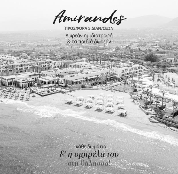 amirandes-grecotel-crete-luxury-resort-el-bw