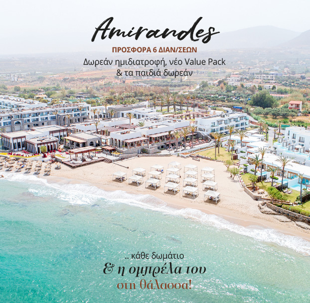 amirandes-grecotel-crete-resort