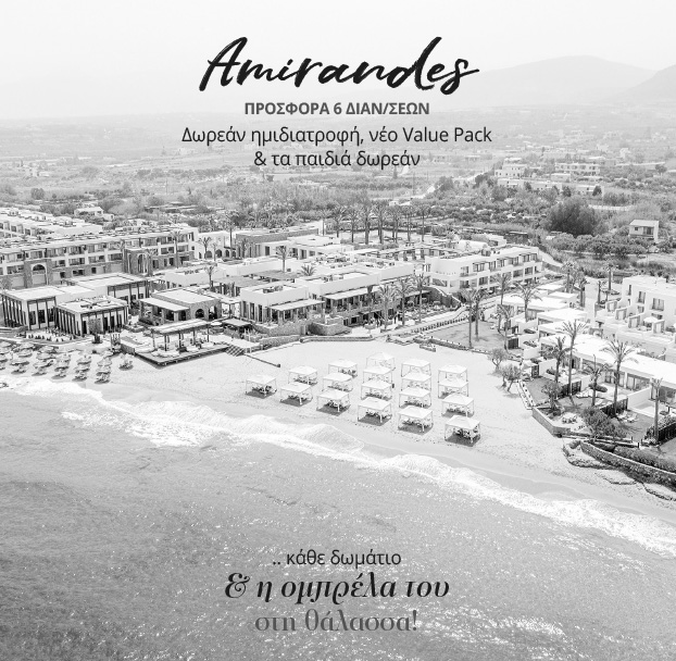 amirandes-grecotel-crete-resort-bw