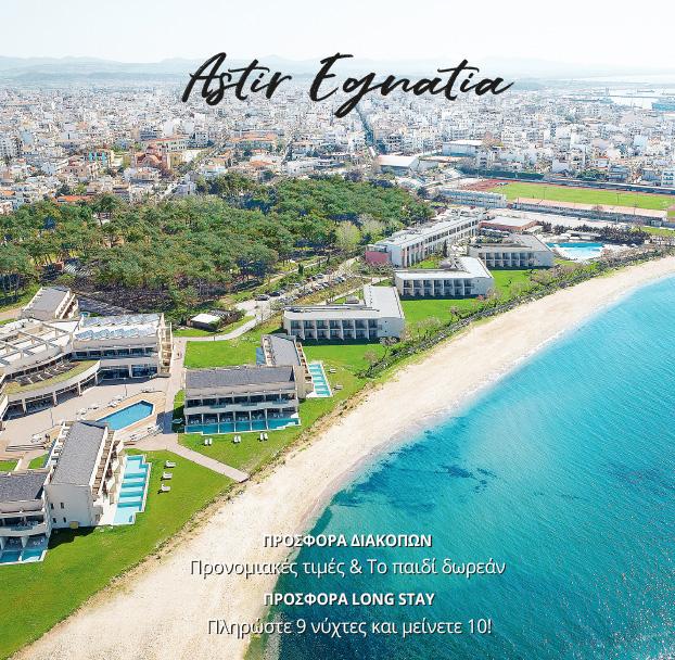astir-egnatia-luxury-hotel-alexandroupolis-el