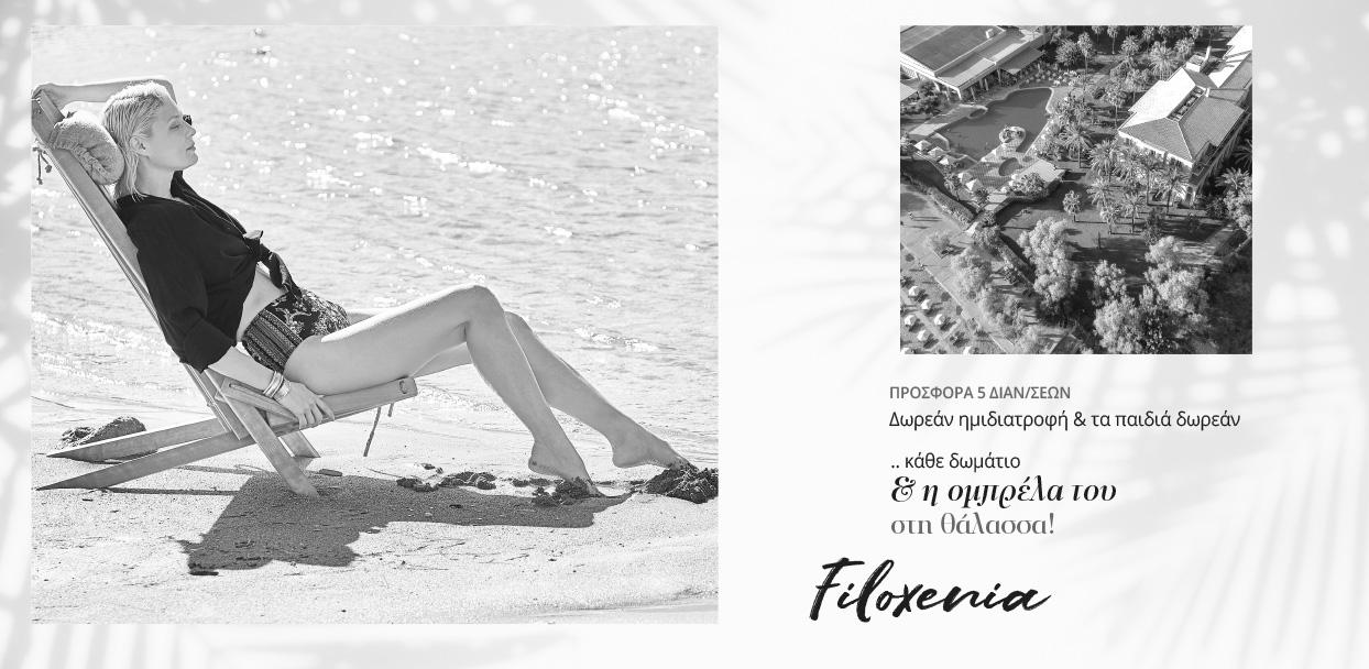 filoxenia-kalamata-family-resort-peloponnese-bw
