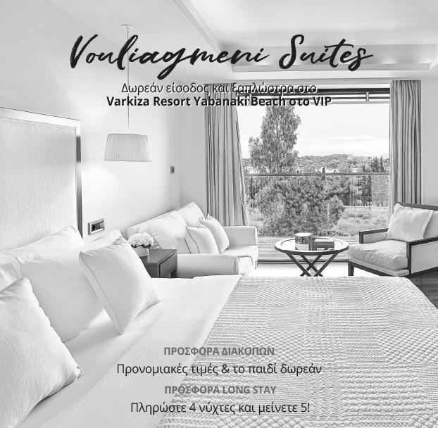 grecotel-vouliagmeni-suites-summer-offers-el-bw