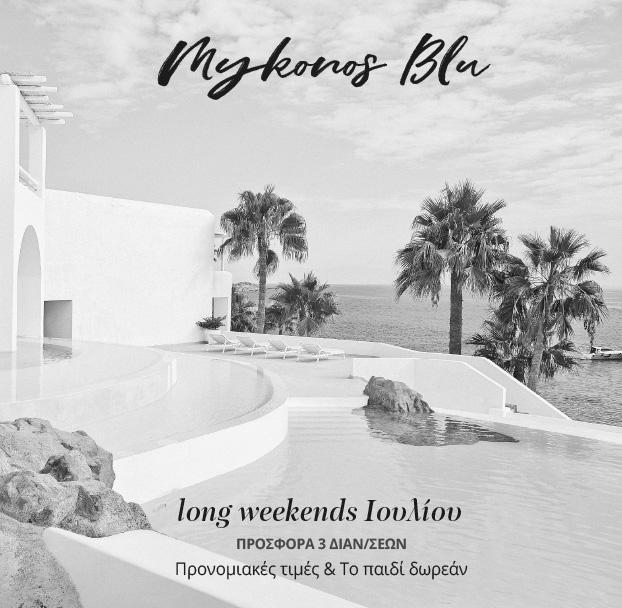 mykonos-blu-offers-el-bw