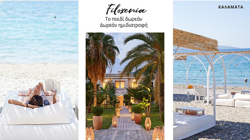 01-filoxenia-kalamata-grecotel-luxury-resort-in-peloponnese