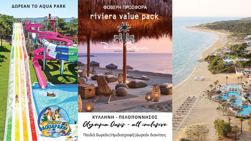 grecotel-kyllini-summer-by-the-sea-main-gr-