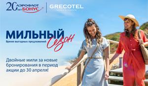 aeroflot-offer-bonus-points