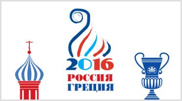 «РОССИЯ — ГРЕЦИЯ 2016»