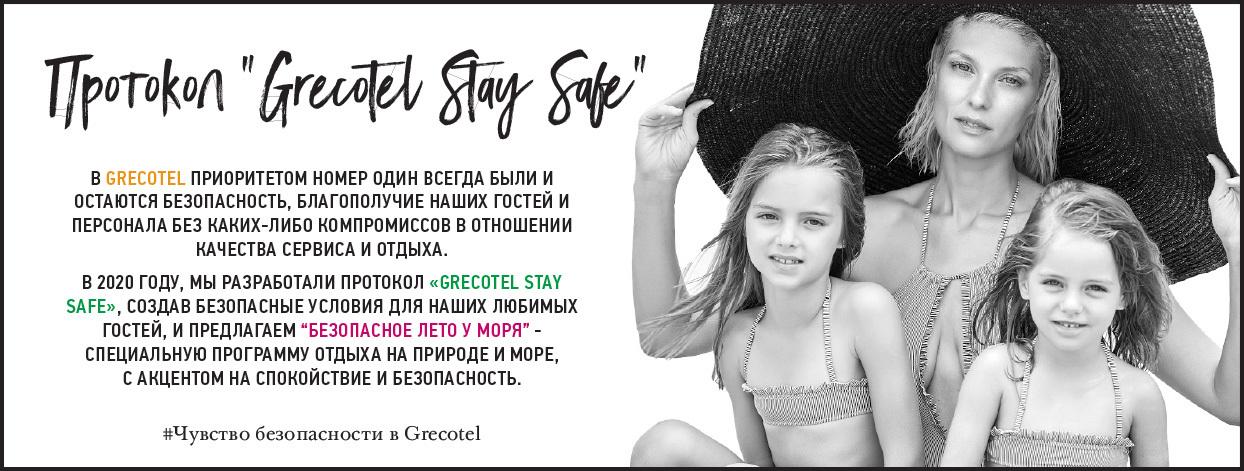grecotel-greece-resorts-safety-policies-ru